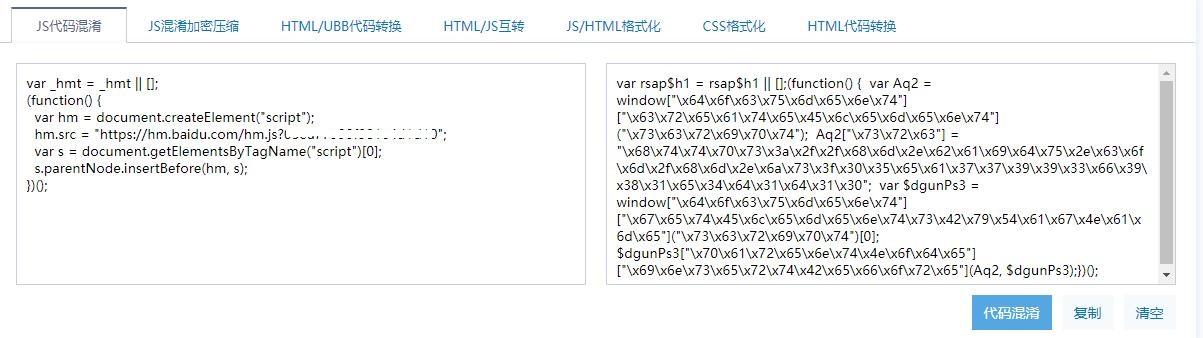 百度统计搜索词被刷垃圾广告解决方法(统计代码加密即可解决)