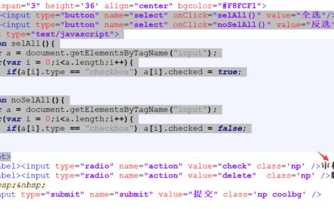 织梦cms后台自定义表单添加全选/全不选功能按钮