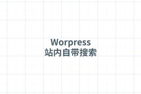 WordPress 网站被利用自带搜索恶意攻击怎么办?